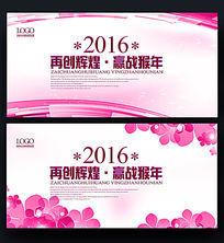 粉红色美容院酒会背景板展板素材