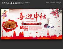 红色喜迎中秋月饼促销海报设计