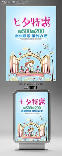 卡通漫画七夕海报素材设计