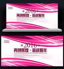 酷炫艳丽科技粉红色酒会背景板展板