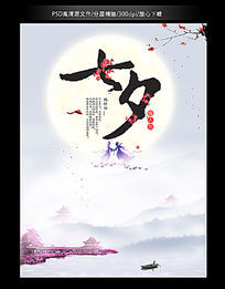 浪漫唯美水墨风七夕海报模板