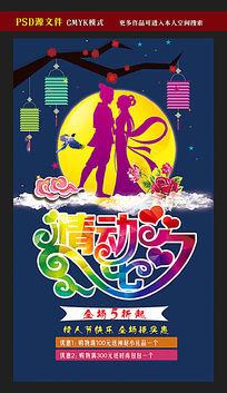 情动七夕情人节商场促销海报