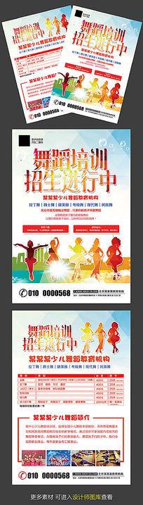 舞蹈培训招生宣传单