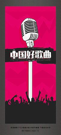 中国好歌曲音乐海报