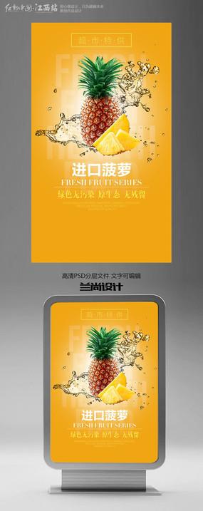 菠萝凤梨进口水果超市促销广告设计