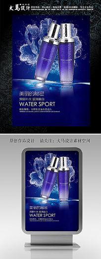 补水护肤品宣传海报广告设计