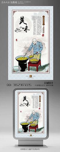 传统中国美食海报设计
