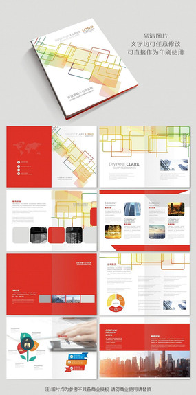 红色时尚商务画册