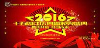 红色喜庆会议颁奖背景墙面