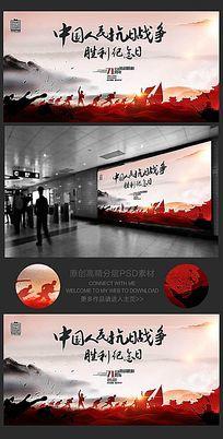 抗战胜利纪念日红色革命宣传海报