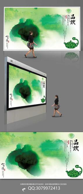 绿色简约大气山水意境水墨茶文化海报设计PSD