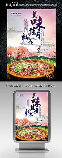美味佳肴美食海报广告设计