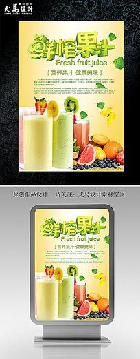 奶茶店新鲜鲜榨果汁宣传广告设计