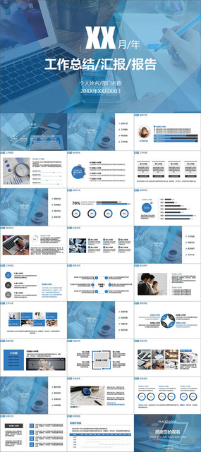商务蓝月度季度年度工作总结动画PPT模板