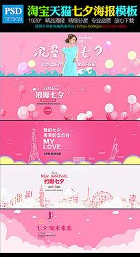 手绘卡通淘宝天猫七夕情人节海报首页素材