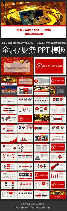 银行金融理财产品信用卡银行卡黄金ppt模板