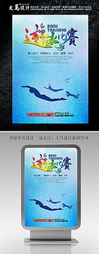 游泳比赛海报设计
