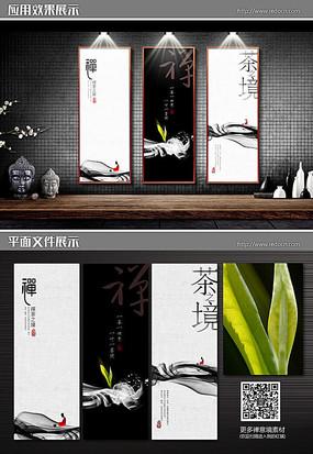 中国风茶禅文化展板设计