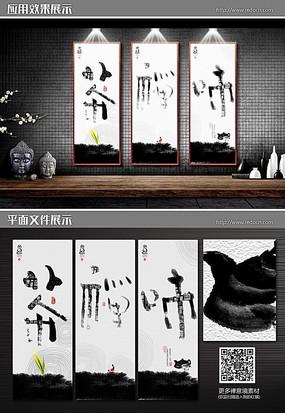 中国风禅茶意境展板设计