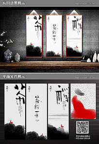 中国风茶禅一味意境展板设计