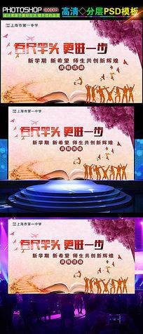 中国风开学新学年庆祝活动展板psd模板下载