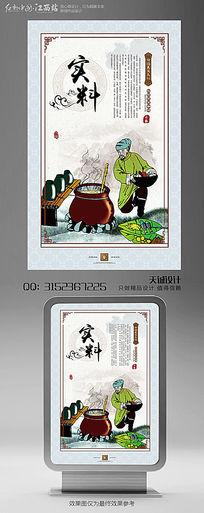 中华传统美食海报设计