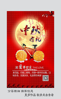 中秋月饼宣传海报设计PSD
