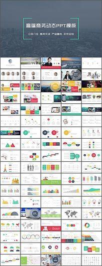 91P框架完整商务公司宣传介绍创业融资动态PPT模板