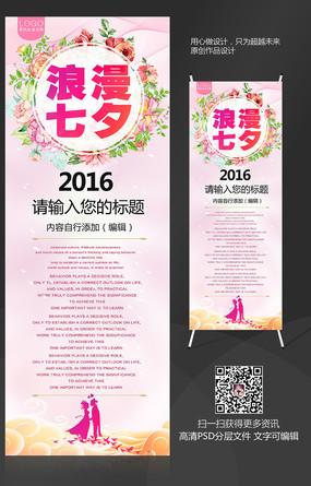 粉色浪漫七夕X展架