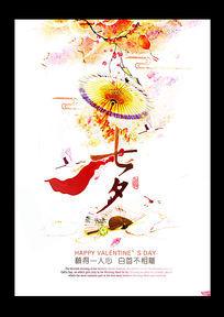 古风意境七夕情人节海报设计