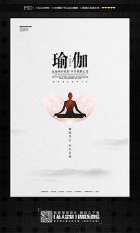 简约中国风瑜伽宣传海报