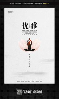简约中国风优雅瑜伽宣传海报