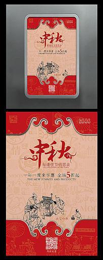 浓情中国风中秋节节日促销海报