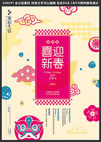 日本风格喜迎新春海报设计