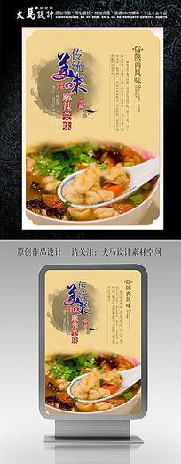 陕西风味传统美食海报设计