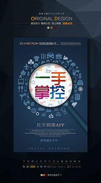 手机社交APP宣传海报