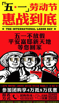 五一劳动节励志海报平面广告UI微信宣传