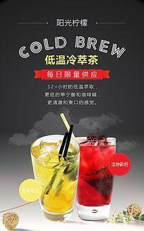阳光柠檬时尚冷萃茶饮品海报