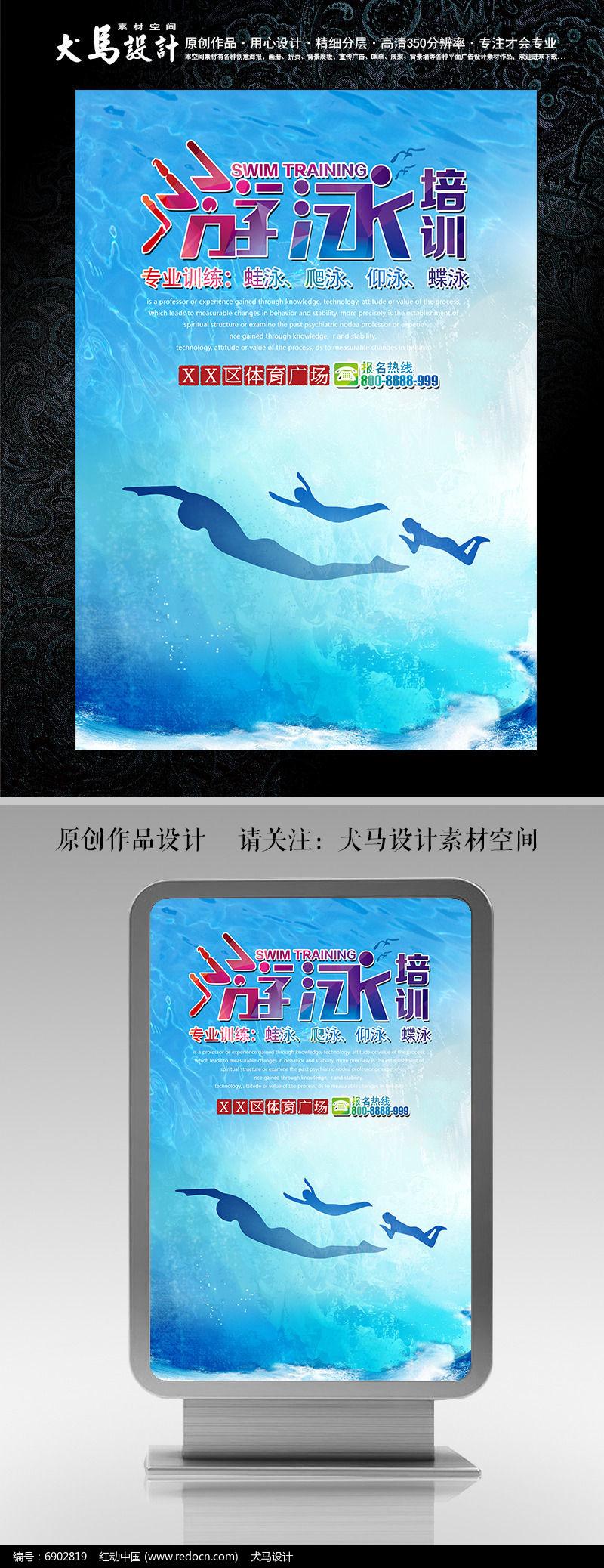 游泳培训班招生海报设计图片