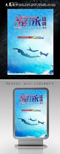 游泳培训班招生海报设计