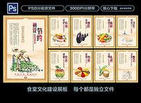 中国风食堂标语展板海报下载
