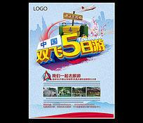 中国旅游宣传海报设计PSD模板下载