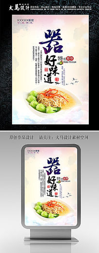 中华传统美食文化海报psd素材