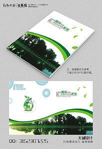 2016绿色环保封面设计环保设计
