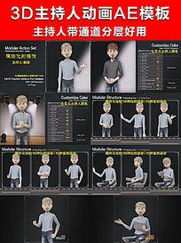 3D男主持人动画人物科技AE模板