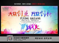 炫彩时尚大众创业宣传海报设计