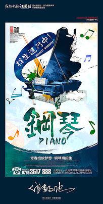 创意水彩少儿钢琴招生海报
