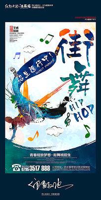 创意水彩少儿街舞招生海报
