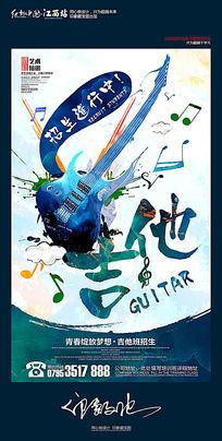 创意水彩少儿吉他招生海报
