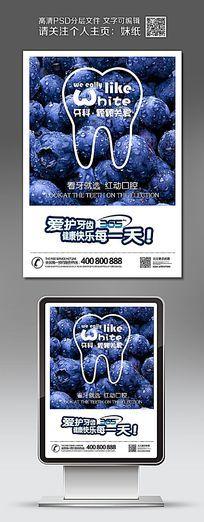 创意牙科医院宣传海报设计